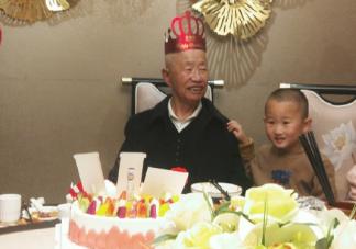 爷爷生日发朋友圈的说说 祝爷爷生日快乐祝福语文案