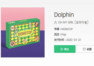 抖音dadadadadada韩国歌曲是什么歌 《Dolphin》完整版歌词在线听歌