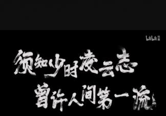 须知少时凌云志曾许人间第一流是什么意思 出自哪首诗全文是什么