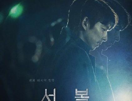 孔刘和朴宝剑合作新剧是什么 电影什么时候上映