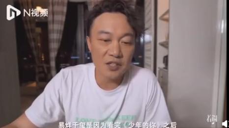 陈奕迅为什么夸赞易烊千玺很酷 化身为追星端水大师