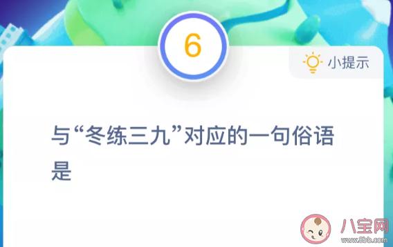 【几娱多】与冬练三九对应的一句俗语是 最新蚂蚁庄园10月23日