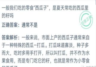"""一般我们吃的零食""""西瓜子""""是夏天常吃的西瓜里的籽吗 10月22日蚂蚁庄园课堂问题"""