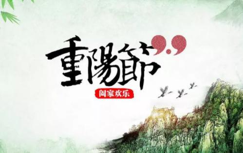 2020重阳节经典祝福语 重阳节快乐说说句子