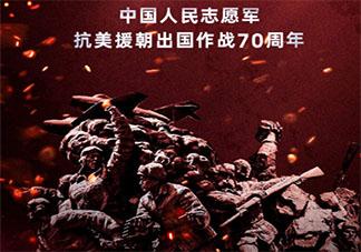 纪念志愿军抗美援朝70周年正能量说说 中国人民志愿军抗美援朝70周年励志句子大全