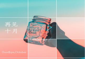 2020十月再见十一月你好美文句子 十月再见十一月你好感言美文说说