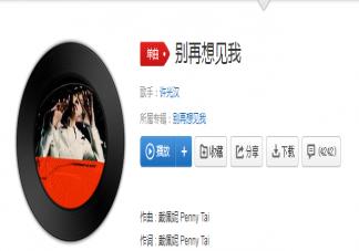 许光汉新歌《别想再见我》歌词是什么 《别想再见我》完整版歌词在线试听