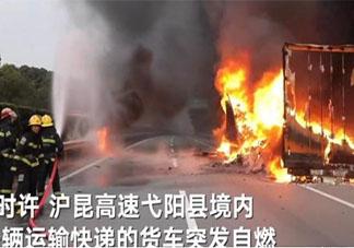 江西一货车自燃整车快递被烧毁是怎么回事 烧毁的快递是发去哪里的