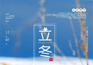 2020今日立冬的微信问候语句子精选 2020今日立冬朋友圈问候祝福最新