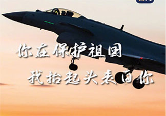 人民空军成立71周年祝福语文案说说 庆祝人民空军成立71周年文案大全