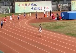 初中女生跑出国家一级运动员水平是真的吗 一级运动员速度标准是什么