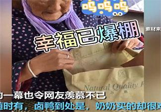 95岁奶奶赶集给40岁孙子买零食是怎么回事 奶奶们对孙子的爱有多浓