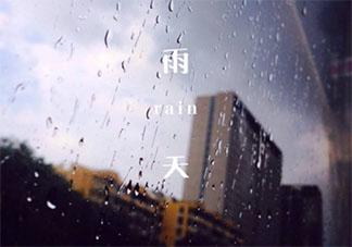 下雨了很冷的朋友圈句子 下雨天太冷了发朋友圈说说