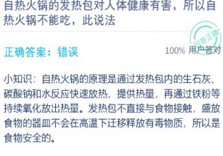 自热火锅的发热包对人体健康有害所以自热火锅不能吃 支付宝蚂蚁庄园11月16日问题答案