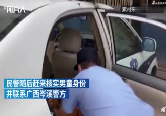 2岁男童独自搭网约车从广西到广东是怎么回事 如何看好自己的孩子