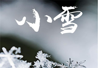 二十四节气小雪暖心祝福语朋友圈配文 24节气之小雪发朋友圈祝福语说说