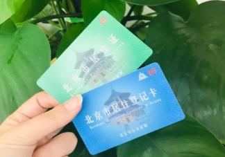 北京电子居住证在哪里查看 实体居住证还能使用吗