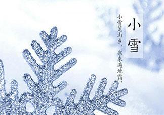 2020小雪节气最新的早安心语加图片 2020小雪节气早安发朋友圈句子带图