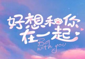 《好想和你在一起》人物关系图 《好想和你在一起》追剧日历