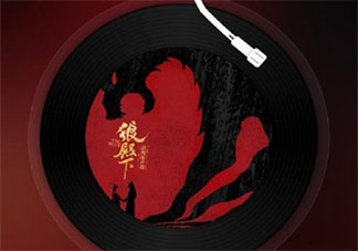 狼殿下插曲《对立面》歌词是什么 《对立面》完整版歌词在线听歌