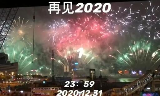 告别2020迎接2021的正能量句子 迎接2021年加油说说