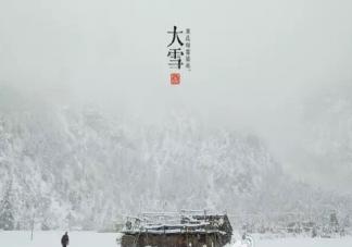 2020大雪节气祝福语漂亮句子大全 大雪节气天冷暖心励志语录