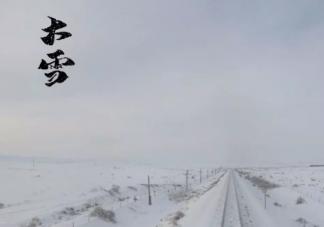 2020温馨感人大雪节气祝福语 小雪节气简单微信问候语句子