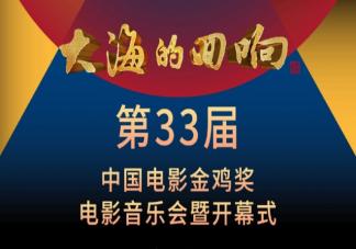 第33届金鸡奖嘉宾阵容 金鸡奖开幕式节目单内容