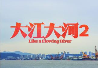 《大江大河2》讲述了什么故事 大江大河第二部各人物结局是什么