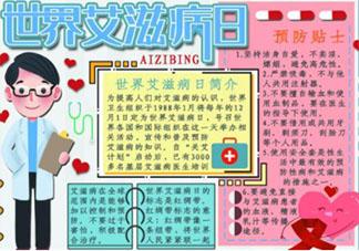 世界艾滋病日有意义的手抄报图片大全 世界艾滋病日简单手抄报模板素材内容