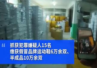 上海查获1.2亿元莆田造假球鞋是怎么回事 50元成本莆田货冒充正版球鞋是真的吗