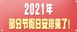 2021年部分节假日放假安排的通知 2021年有哪些节假日放假