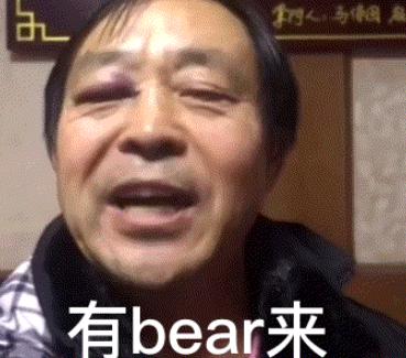 有bear来是什么意思 有bear而来什么梗
