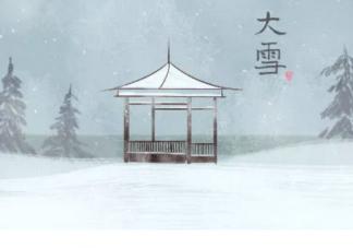 2020关于大雪精致图片祝福语 大雪节气带字图片祝福语句子