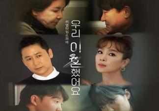 韩国综艺《我们离婚了》在哪里可以看 《我们离婚了》每周更新时间介绍