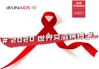 2020世界艾滋病日主题是什么 世界艾滋病日宣传语文案口号