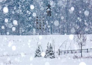 2020今日大雪早安问候语图片带字 2020大雪节气早安问候语图片说说