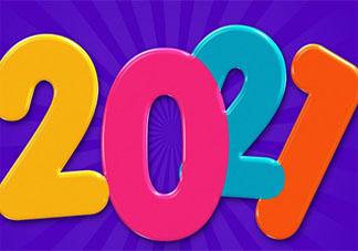 2020再见2021你好的说说心情短语 迎接2021年图片简短说说语录