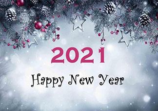 2021你好图片带字优美文案说说 2021你好图片唯美文案句子