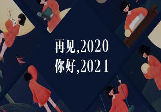 2020再见2021你好朋友圈说说语录 2020再见2021你好图片带字说说大全