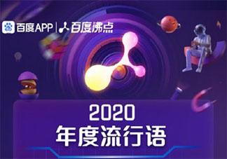 2020百度沸点年度流行语盘点 2020十大网络热词排名介绍