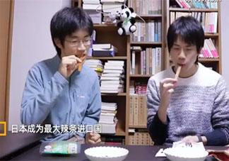 日本成辣条最大进口国是怎么回事 辣条为什么这么受欢迎