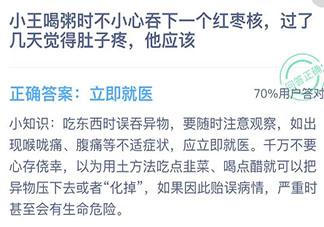 小王喝粥不小心吞下红枣核觉得肚子疼他应该 蚂蚁庄园小课堂12月4日答案