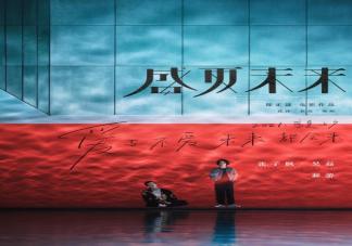 《盛夏未来》定档什么时候上映 《盛夏未来》讲述了什么故事