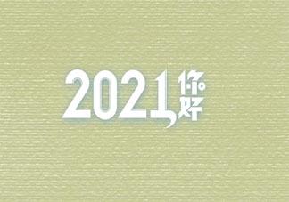 2020过完2021年到来的朋友圈说说 2020结束2021你好的心情语录句子