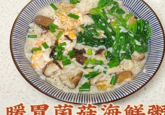 暖胃菌菇海鲜粥简单完整做法 海鲜粥对身体有什么营养