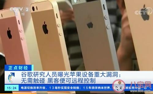【几万娱】苹果被曝无接触便可被盗一切信息是