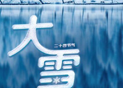 大雪節氣經典祝福語帶圖片 大雪節氣祝福短信大全