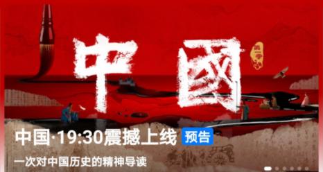 纪录片《中国》什么时候更新 纪录片中国有几季