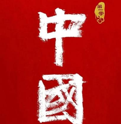 纪录片《中国》好看吗 纪录片中国的看点内容